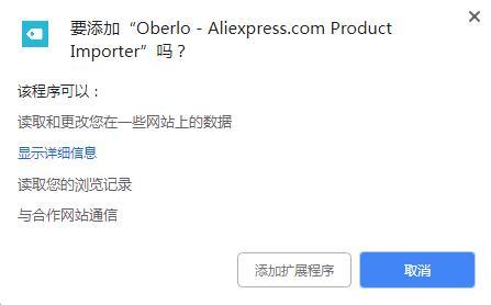 添加Oberlo Chrome扩展程序