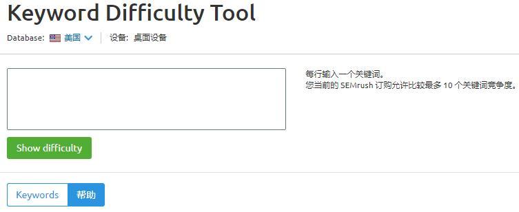关键词难度工具
