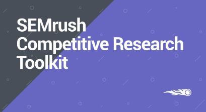 SEMrush竞争研究工具包