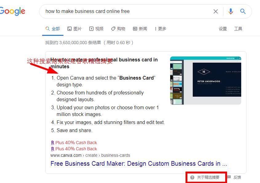 谷歌搜索精选摘要示例