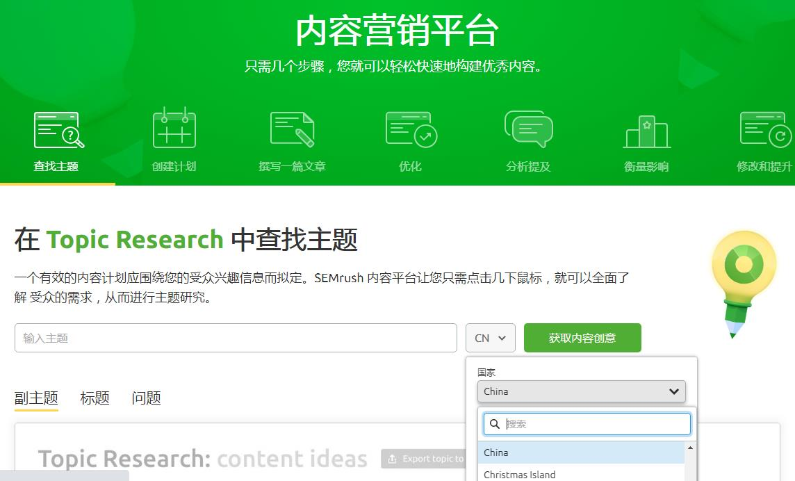 semrush内容营销平台指南